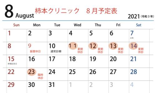 スクリーンショット 2021-08-02 9.12.18.png