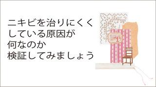ニキビコンテンツ4-0.jpg