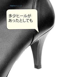 ブーツのよさ2柿本クリニック.jpg