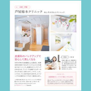 201910クレア芦屋柿本クリニック