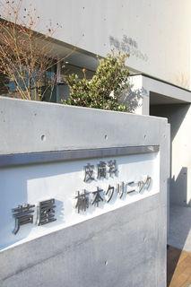 皮膚科芦屋柿本クリニック.JPG