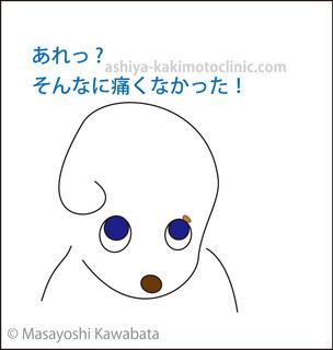 目のイボ6芦屋柿本.jpg