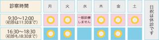 診療時間柿本クリニック.jpg