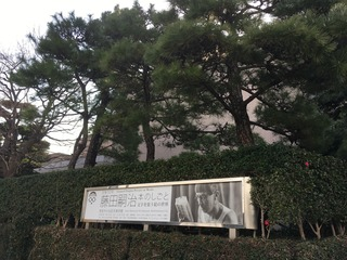 藤田嗣治大谷JPG