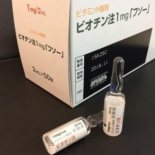 ビタミンH ビオチン 注射