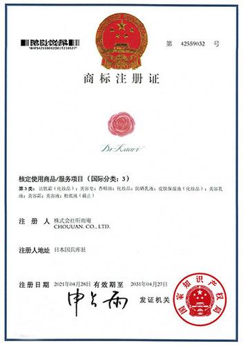 TrademarkregistrationCweb.jpg