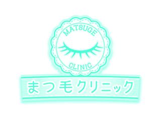 matsugeclinic_logo_tate.jpg